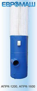 Пылеулавливающий агрегат АПРК от ЕВРОМАШ