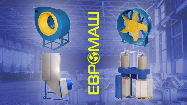 Вентиляторный завод ЕВРОМАШ производит вентиляторы градирни и пылеуловители с 1994 года. Вентиляционное оборудование ЕВРОМАШ - это гарантия качества и надёжности!